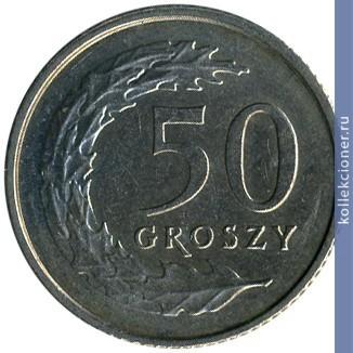 Groszy 50 1991 года цена альбом для денег своими руками