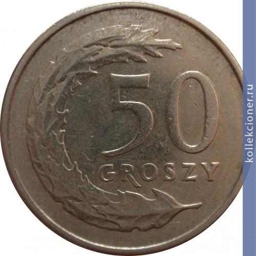 Монета 50 грошей 1992 цена история ста рублей