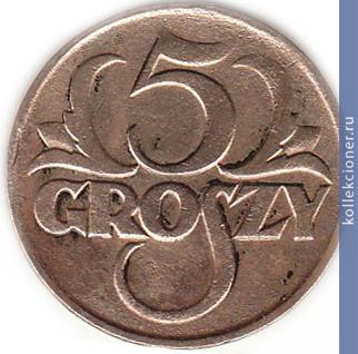 Сколько стоит 5 грошей 1925 кожаный мешочек для монет