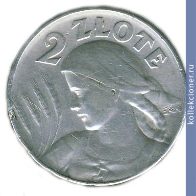 2злотых 1924 цена