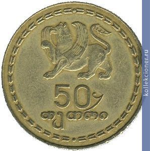 Республика георгия монеты 1993 стоимость монета 2 рубля 2006 года стоимость