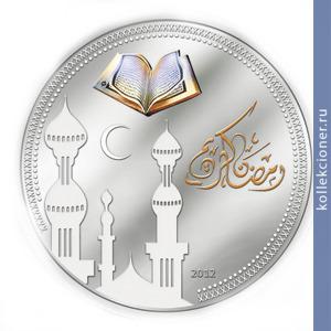 Монета рамадан карим цена монеты 1955