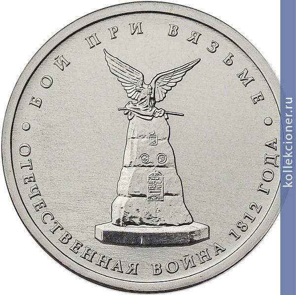 Юбилейные монеты 2, 5 и 10 рублей серии 200-летие победы россии в отечественной войне 1812 года